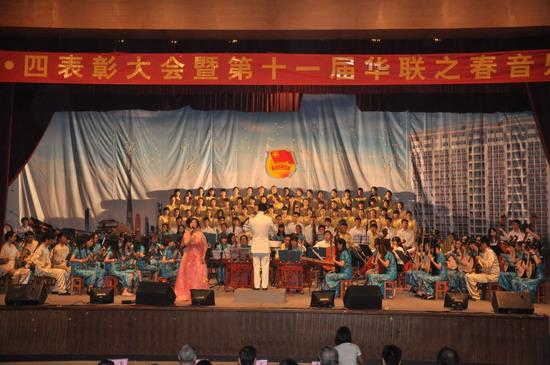 民乐合奏葬花吟、民族魂组曲-第十一届 华联之春 音乐会中西合璧雅俗