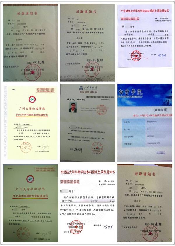 广东海洋大学寸金学院等本科院校的录取通书