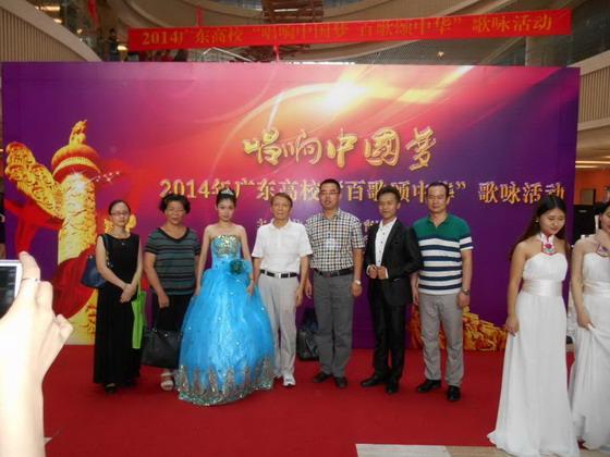 """在2014 广东高校""""唱响中国梦,百歌颂中华""""歌咏活动中获奖"""